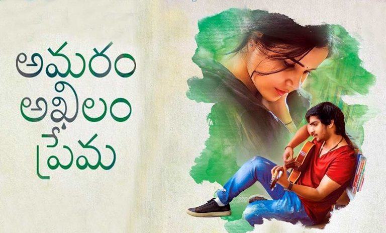 Most Irresistible Romantic Movies to Watch Now: AmaramAkhilamPrema